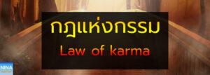 กฎแห่งกรรม