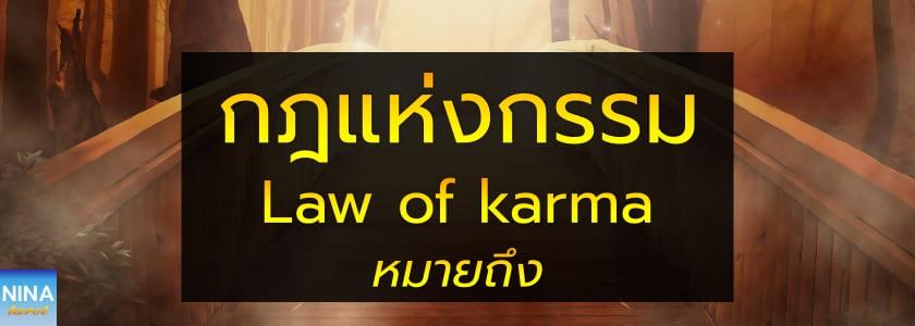 กฎแห่งกรรม หมายถึง